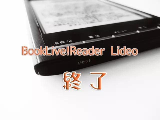 BookLive!Reader Lideo