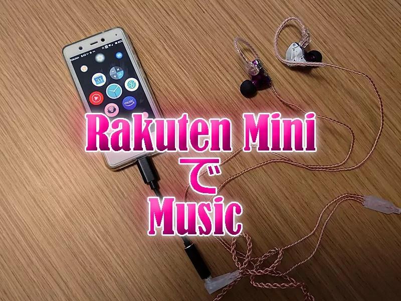 Rakuten MiniでUnlimited(アンリミテッド)仕様を生かして音楽を聴く