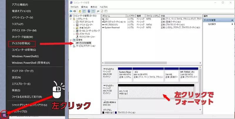 Windows10標準のフォーマットして認識させます。