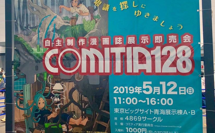 COMITIA128 お疲れ様でした。