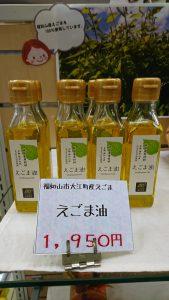 福知山産えごま100%使用えごま油
