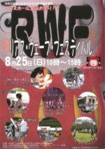 大船渡リアス・ウェーブ・フェスティバル2019