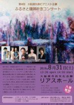 8月31日は大船渡市民文化会館リアスホールで第4回ふるさと復興祈念コンサート