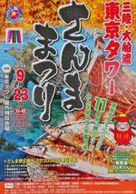大船渡のさんまが3333匹が焼き師のもと東京タワーで無料配布!グルメ情報は大船渡の丸清食堂