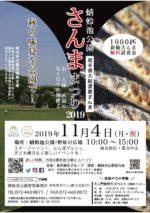 蜻蛉池公園で大船渡産「さんままつり」開催!と保原屋の天とじ