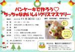 クリスマスシーズン到来!大船渡の夜景スポットとパンケーキイベント