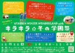 大船渡の高校生が輝けるキャッセン☆冬の学園祭プレイベントと神菜月のオムカレー