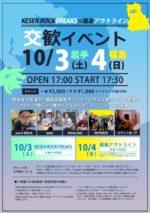 10月3日4日は大船渡市KESENROCKFREAKSと福島市アウトラインの交流!交歓イベント
