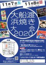 群馬県高崎市で大船渡のさんまと海の幸が堪能できる「大船渡浜焼き大会2020」とトヨタのMIRAIが凄いぞ~!のお話