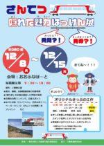 大船渡の鉄道「さんてつ隠れた魅力はっけん展」と東京の高円寺のアンテナショップ三陸SUNで「練り切りづくりワークショップ」