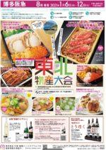【東北物産大会】博多阪急で堪能できる大船渡の若大将「恋し浜ほたて海鮮弁当」