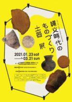 大船渡市公式YouTube開設と市立博物館で「縄文時代のものづくり土器展」