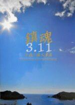 【公式】大船渡市津波ハザードマップと東日本大震災時の大船渡の様子を映し出す東海新報社の鎮魂