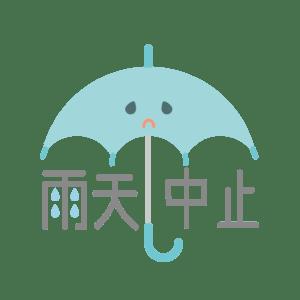 雨天中止イラスト