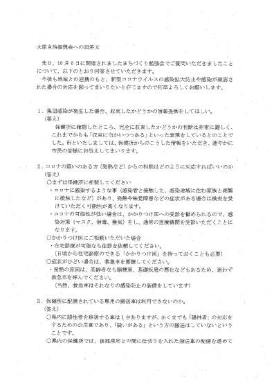 まちづくり勉強会への甲賀市からの回答文1