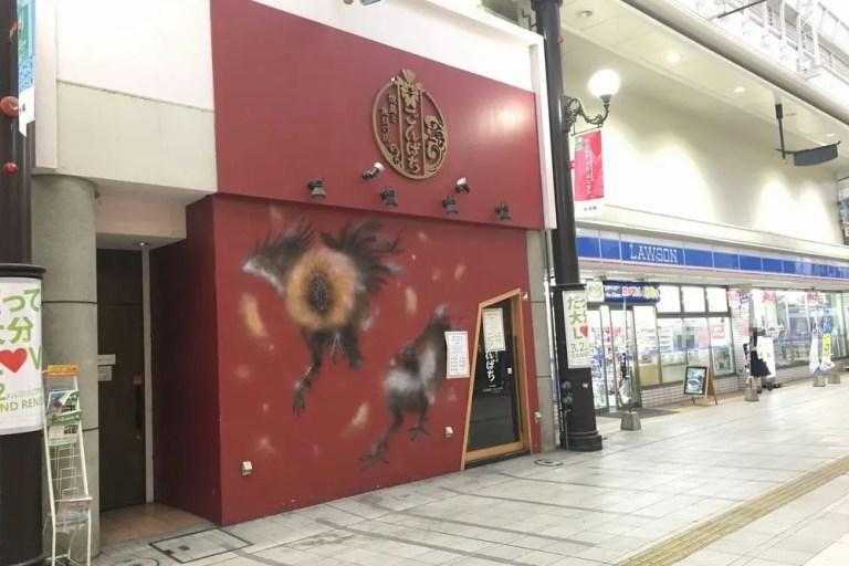 焼鳥と魚貝の店ごんぱち