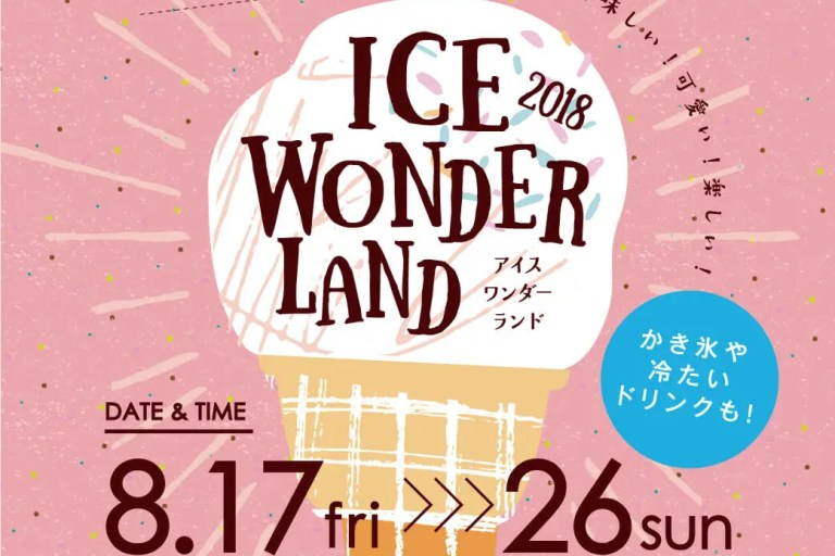 ICE WONDER LAND