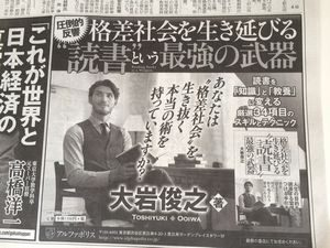 日本経済新聞 半五段広告