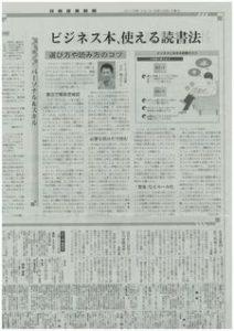 日経産業新聞 ビジネス本、使える読書法