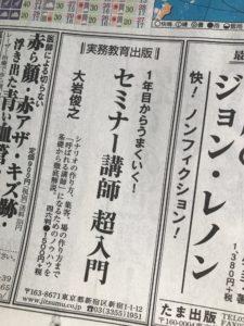中日新聞・日経MJ広告に掲載される