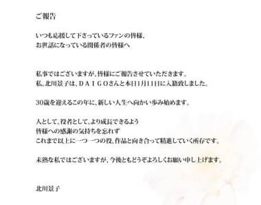 北川景子結婚報告