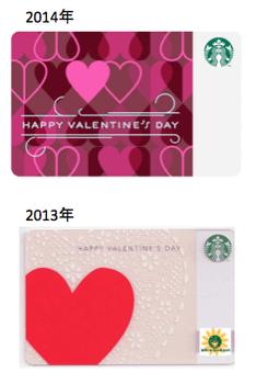 スタバ バレンタイン カード