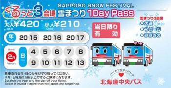 さっぽろ雪まつり2017「つどーむ会場」シャトルバス1日券