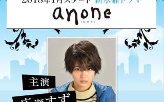 ドラマ「anone」