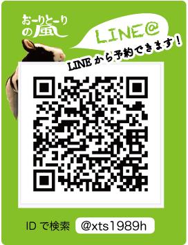 LINE@予約始めました!