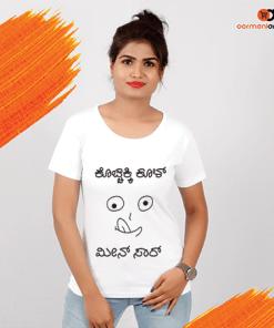 Kucchakki Kul Meen Saar - T-Shirt - Women's