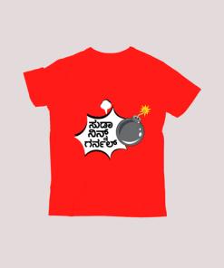 Suda Ninn Garnal - Kids T-Shirt Red