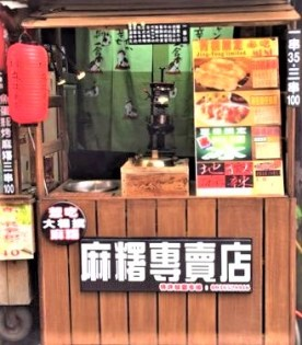 菁桐麻糬專賣店