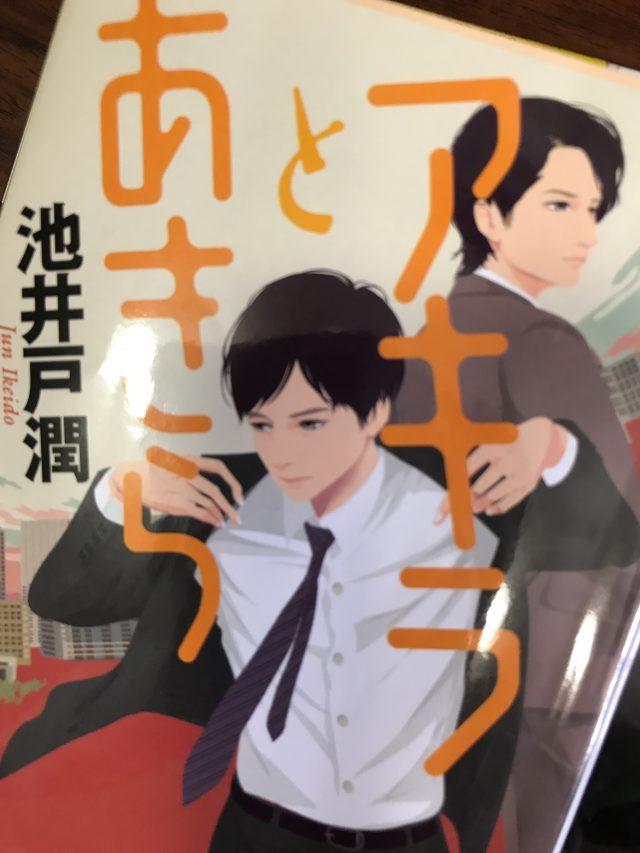 「アキラとあきら」は今すぐ読んで!超オススメ!!