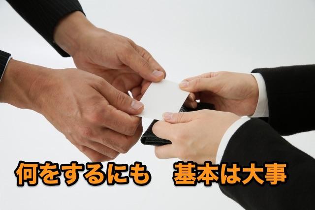 新入社員研修はせっかくの機会!しっかり吸収しよう!!