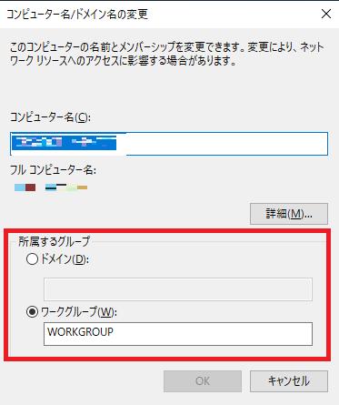 Windowsのドメインとワークグループ(Workgroup)の違い   元大雑把SEの ...