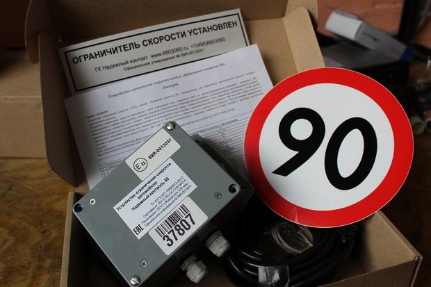 Оформление Переоборудования-Установка Устройств Ограничения Скорости Автомобиля