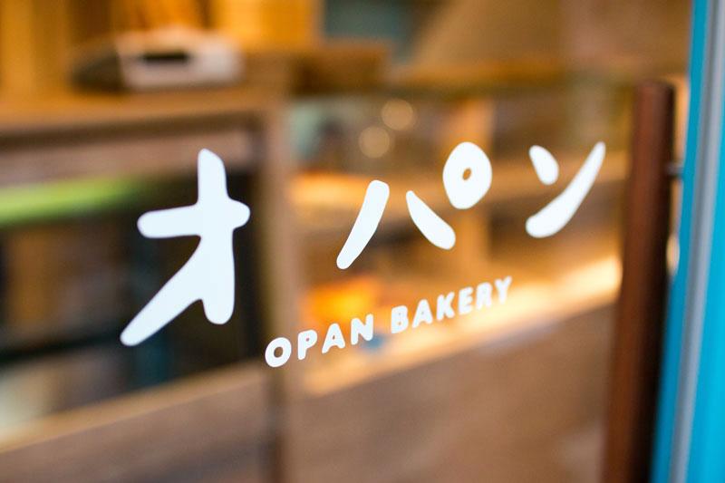 ドア越しの店内 | OPAN オパン|東京 笹塚のパン屋