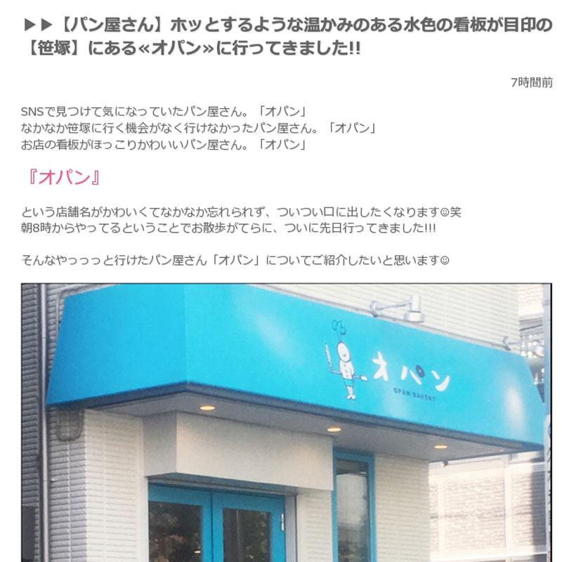 [メディア掲載] DAILY MOREに掲載頂きました(2016.10.04)   OPAN オパン 東京 笹塚のパン屋