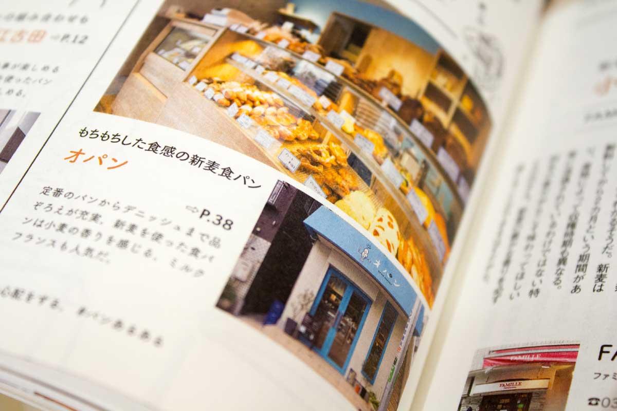 [メディア掲載] 東京パンガイドに掲載頂きました