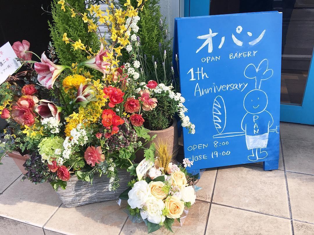 オパン1周年記念キャンペーン3日目スタート(2017.04.14)