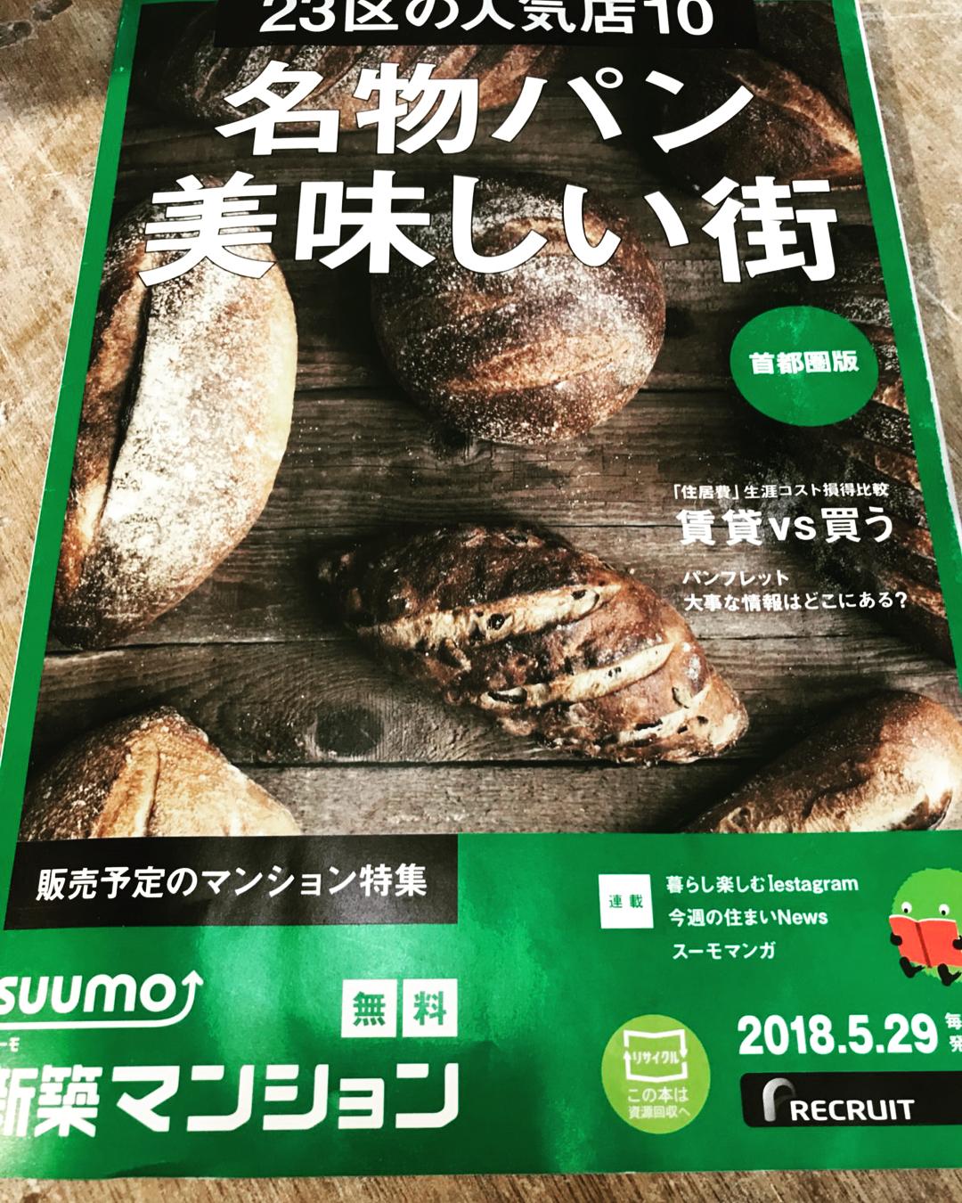 [メディア掲載] SUUMO 名物パン 美味しい街 首都圏版にオパンを掲載頂きました(2018.06.07)