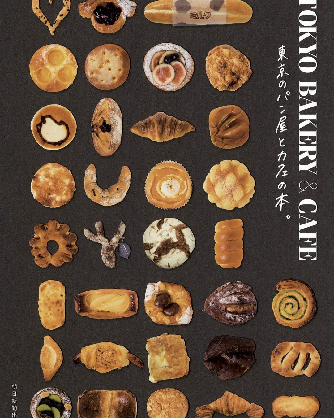 [メディア掲載] TOKYO BAKERY & CAFE 東京のパン屋とカフェの本。にオパンを掲載頂きました(2018.12.11)