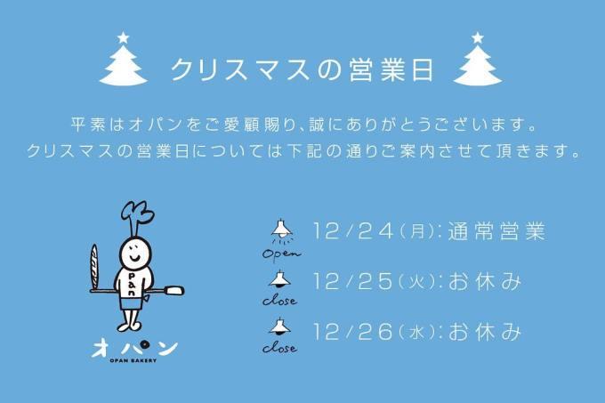 クリスマスの営業日のお知らせ(2018.12.21)