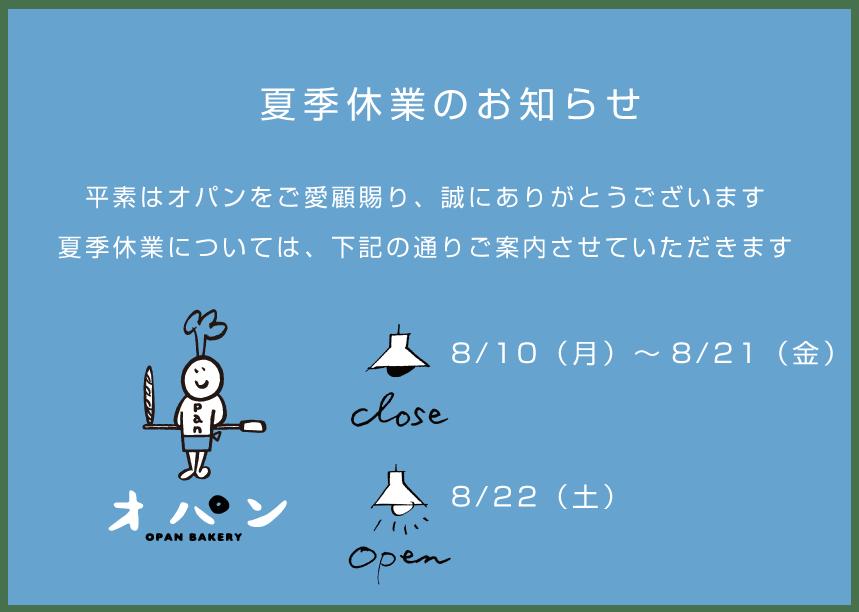 8/10(月)~21(金)を夏季休業とさせていただきます(2020.08.10)