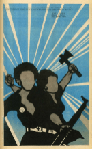 EMORY DOUGLAS_ HIS ART_ brief review (bio and links by Wikipedia)
