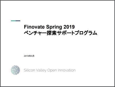 Finovate Spring