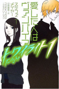 japan-book-cover-twilight