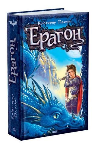 eragon_cover_Ukraine