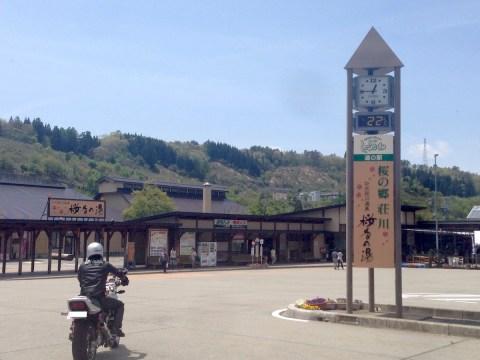 桜の郷荘川