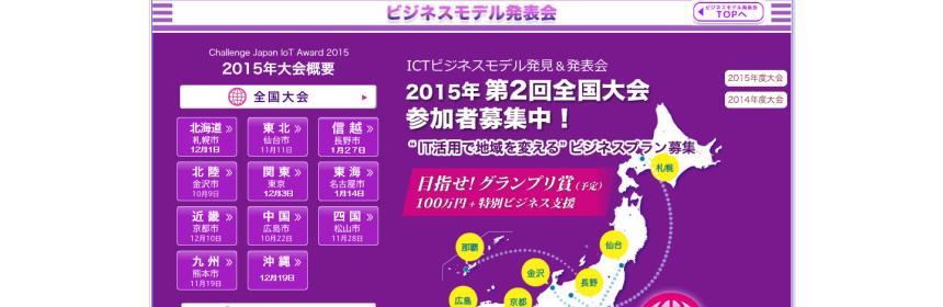 160216ict-telesa-or-jp-award2015